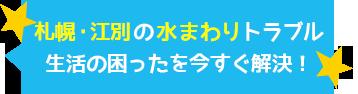 札幌・江別に水まわりトラブル生活の困ったを今すぐ解決!
