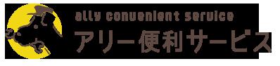 札幌,江別でトイレ,キッチン,風呂のつまり・水漏れはアリー便利サービス