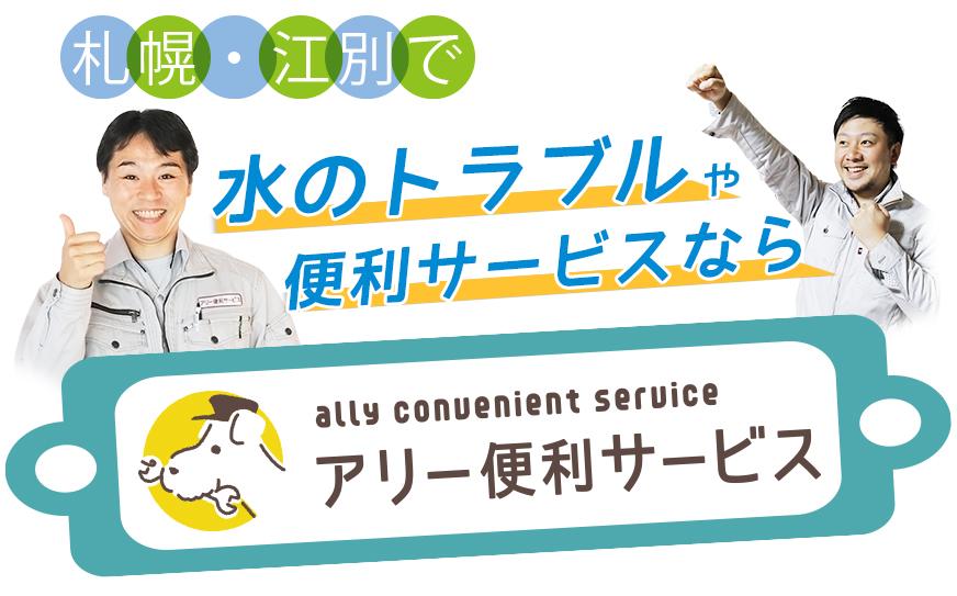 札幌・江別で水のトラブルや便利サービスならアリー便利サービス