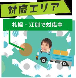 対応エリア 札幌・江別で対応中