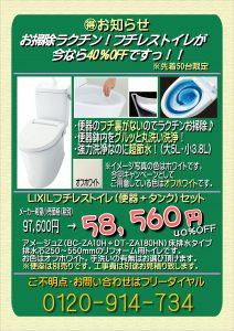 江別市でトイレの水漏れ修理 トイレ特価キャンペーン継続中