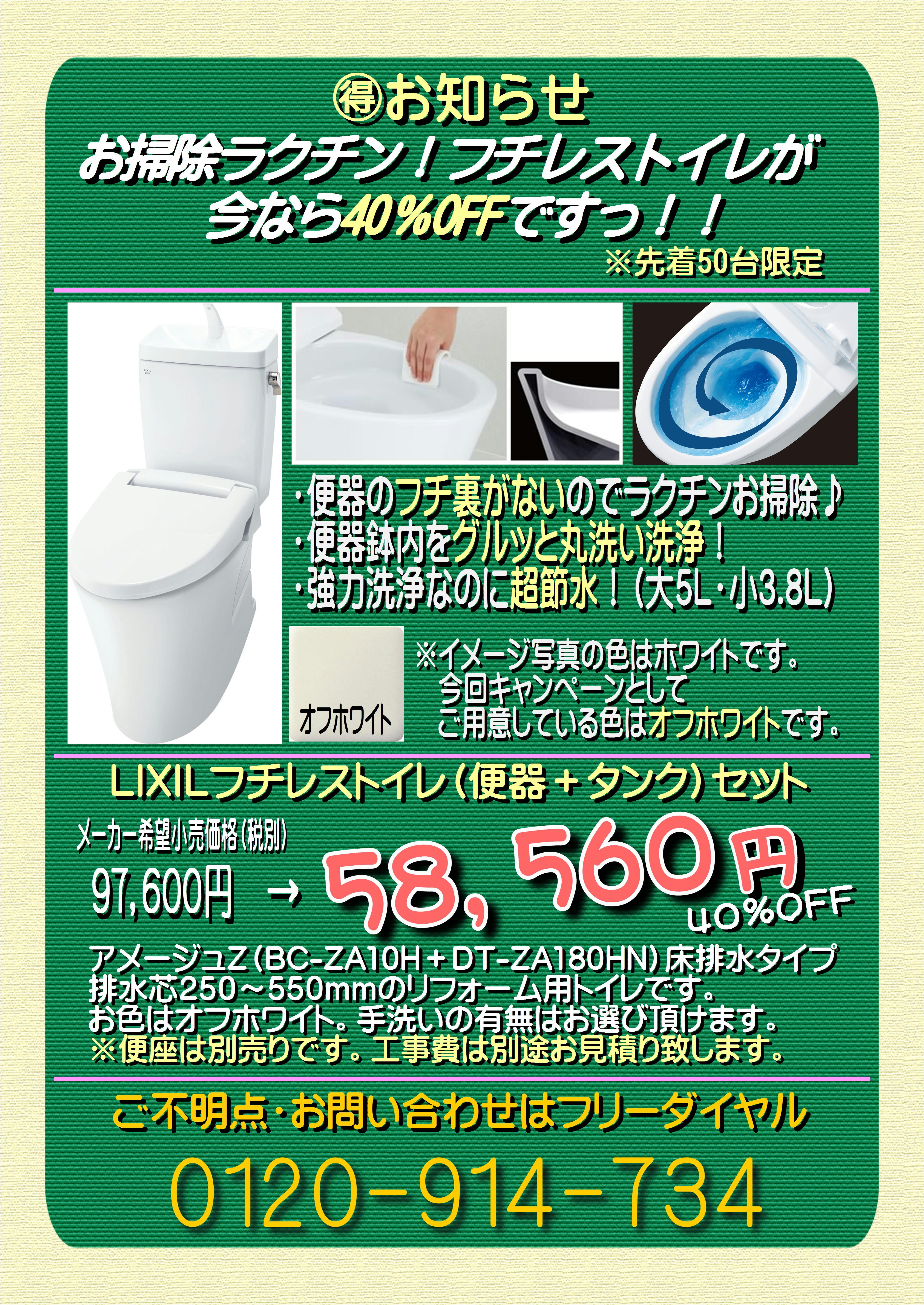 toilet_campaign