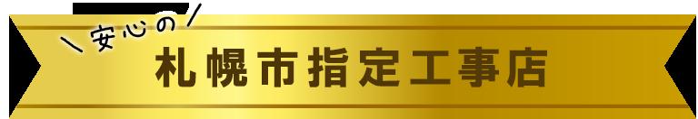安心の札幌市指定工事店