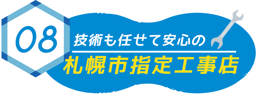 技術も任せて安心の札幌市指定工事店