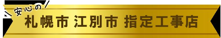 安心の札幌市・江別市指定工事店