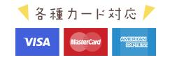 各種カード対応