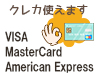クレカ使えます VISA MasterCard American Express